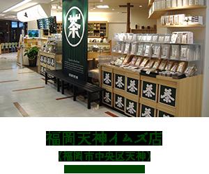 福岡天神イムズ店