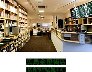 広島金座街店