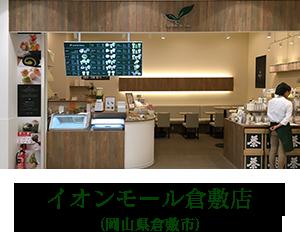田頭茶舗 イオンモール倉敷店