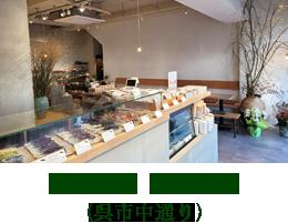 田頭茶店 中通支店