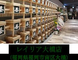 レイリア大橋店