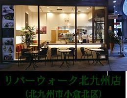 田頭茶舗 リバーウォーク北九州店