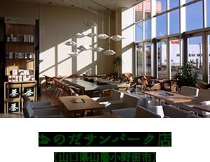 田頭茶舗 おのだサンパーク店