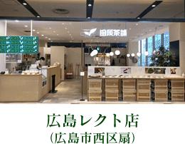 田頭茶舗 広島T-SITE店