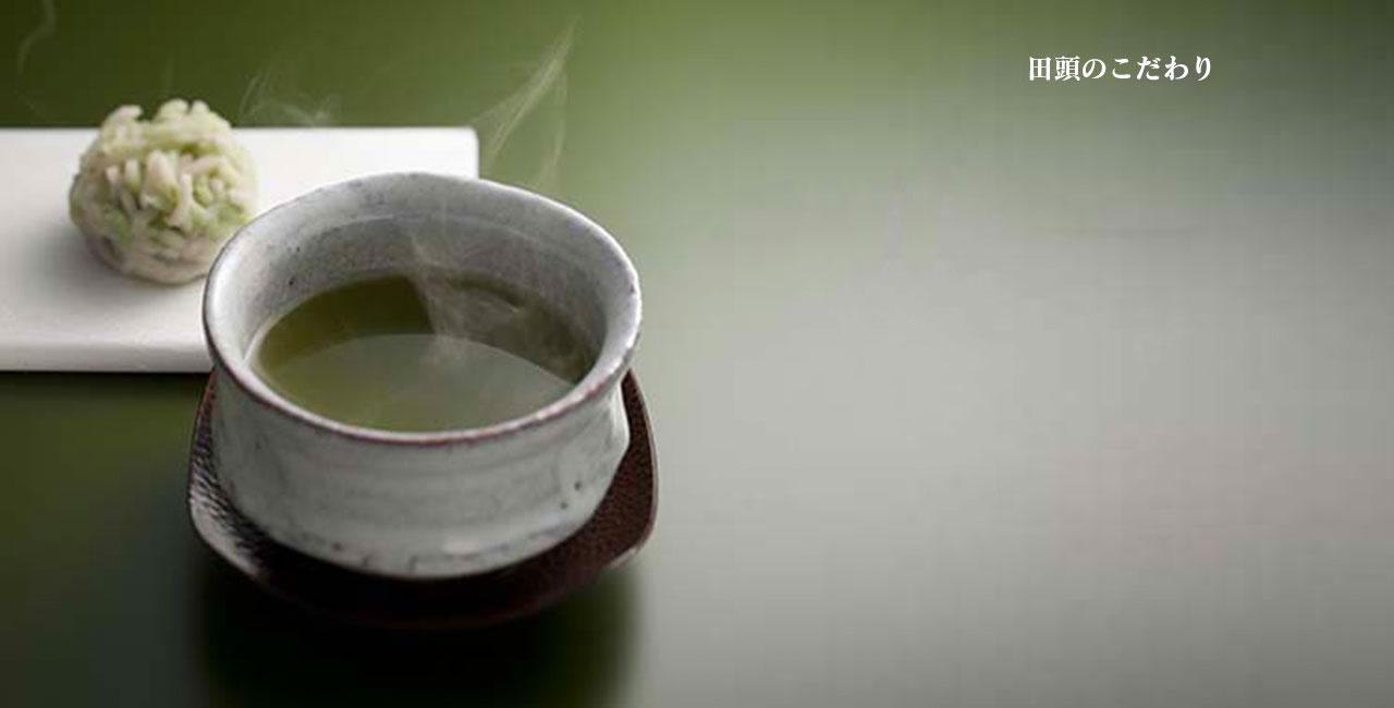 田頭のお茶