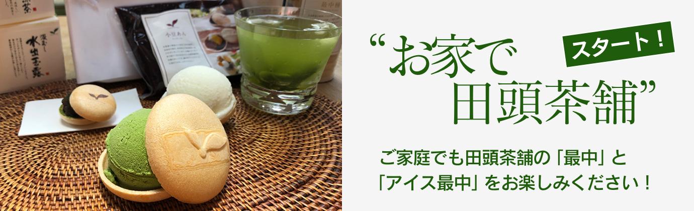 """""""おうちで田頭茶舗""""スタート"""