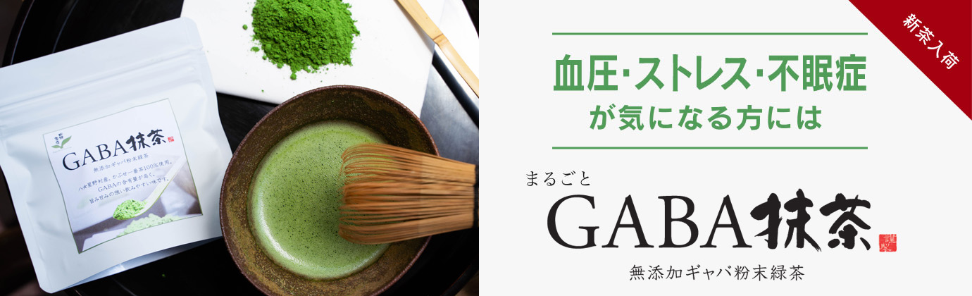 GABA煎茶